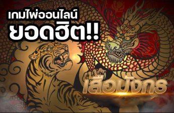 เสือมังกร เกมไพ่ออนไลน์ ยอดฮิต