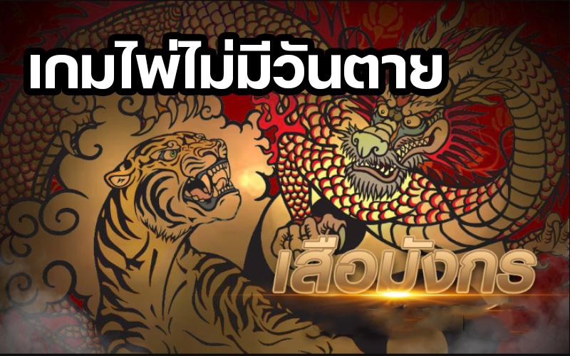 เสือมังกรเกมไพ่ที่ไม่มีวันตาย